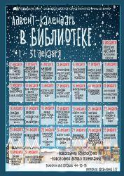 Advent kalendar