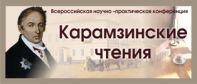 Karamzin