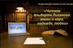 Lihanov konkurs