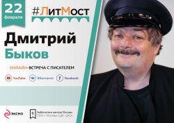 LitMost Bykov