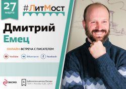 LitMost Emec