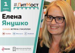 LitMost Yanushko