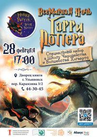 Noch Garri Pottera