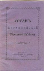 Ustav1901