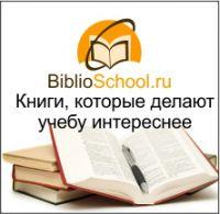 biblioshkola