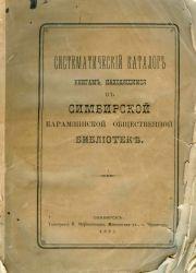 katalog1885